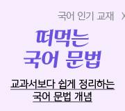 /메가선생님_v2/국어/박리나/메인/떠먹는문법