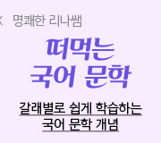 /메가선생님_v2/국어/박리나/메인/떠먹는문학