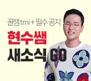 /메가선생님_v2/수학/이현수/메인/새소식(공지)