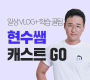 /메가선생님_v2/수학/이현수/메인/캐스트