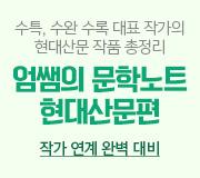 /메가선생님_v2/국어/엄선경/메인/현대산문