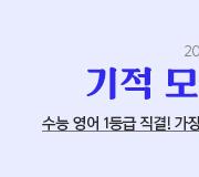 /메가선생님_v2/영어/조정호/메인/2021 기적모의고사 S2