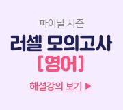 /메가선생님_v2/영어/김지영/메인/러셀모고_파이널 버전_9평 후