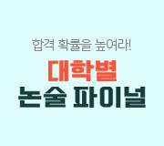 /메가선생님_v2/논술/금현윤/메인/파이널