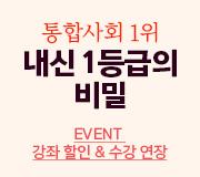 /메가선생님_v2/한국사/이다지/메인/통합사회