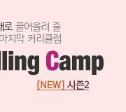 /메가선생님_v2/수학/현우진/메인/킬링캠프 시즌2