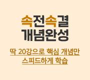 /메가선생님_v2/과학/한종철/메인/2021 속전속결 개념완성