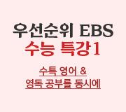 /메가선생님_v2/영어/조정호/메인/2021 우선순위 수특1