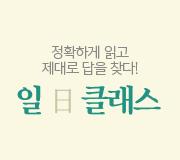 /메가선생님_v2/국어/김동욱/메인/일클래스