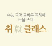 /메가선생님_v2/국어/김동욱/메인/취클래스