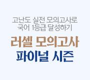 /메가선생님_v2/국어/최인호/메인/러셀