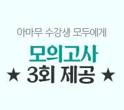 /메가선생님_v2/영어/조정호/메인/아마무 수강생 이벤트