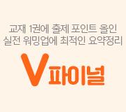 /메가선생님_v2/영어/김지영/메인/2021_V파이널