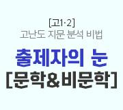 /메가선생님_v2/국어/서영우/메인/수능