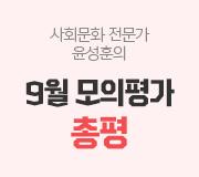 /메가선생님_v2/사회/윤성훈/메인/9평 총평