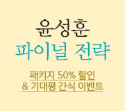 /메가선생님_v2/사회/윤성훈/메인/파이널 강좌