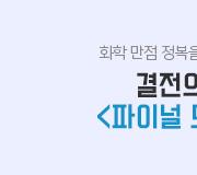 /메가선생님_v2/과학/정우정/메인/파이널