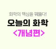 /메가선생님_v2/과학/정우정/메인/개념