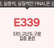 /메가선생님_v2/영어/김기철/메인/2021 E339