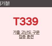 /메가선생님_v2/영어/김기철/메인/2021 T339