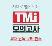 /메가선생님_v2/국어/이원준/메인/tmi 단독 구매