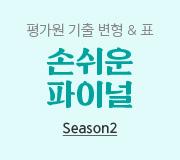 /메가선생님_v2/사회/손고운/메인/파이널