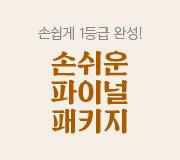 /메가선생님_v2/사회/손고운/메인/패키지