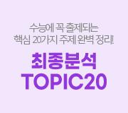 /메가선생님_v2/사회/윤성훈/메인/토픽20