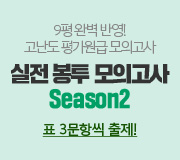 /메가선생님_v2/사회/윤성훈/메인/실전 모고2