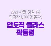 /메가선생님_v2/사관·경찰/곽동령/메인/d