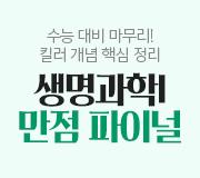 /메가선생님_v2/과학/김희석/메인/파이널