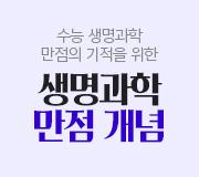 /메가선생님_v2/과학/김희석/메인/개념