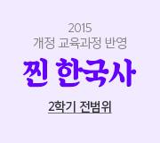 /메가선생님_v2/한국사/곽주현/메인/찐한국사 2학기