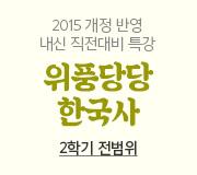 /메가선생님_v2/한국사/곽주현/메인/위풍당당한국사 2학기 전범위