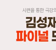 /메가선생님_v2/과학/김성재/메인/버실모1