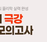 /메가선생님_v2/과학/김성재/메인/버실모2