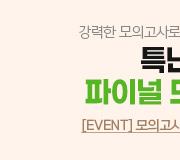 /메가선생님_v2/과학/강민웅/메인/강민웅 파이널 이벤트1
