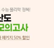 /메가선생님_v2/과학/강민웅/메인/강민웅 파이널 이벤트2