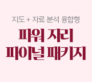 /메가선생님_v2/사회/조우영/메인/파이널 패키지