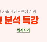/메가선생님_v2/사회/조우영/메인/파이널(우)