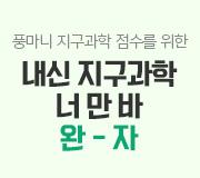 /메가선생님_v2/과학/장풍/메인/지구과학 완자