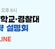 /메가선생님_v2/사관·경찰/곽동령/메인/온라인2