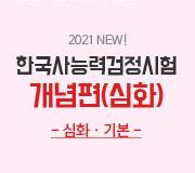 /메가선생님_v2/한국사/고종훈/메인/2021 뉴 개념