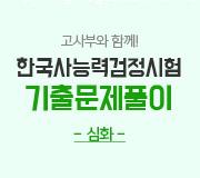 /메가선생님_v2/한국사/고종훈/메인/문풀