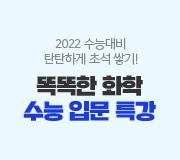 /메가선생님_v2/과학/고석용/메인/입문특강_1