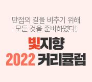 /메가선생님_v2/과학/박지향/메인/2022 커리