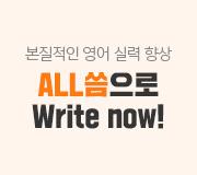 /메가선생님_v2/영어/김기훈/메인/올씀