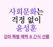 /메가선생님_v2/사회/윤성훈/메인/예비고3 홍보