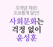 /메가선생님_v2/사회/윤성훈/메인/홍보