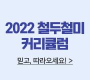 /메가선생님_v2/과학/한종철/메인/2022 커리큘럼